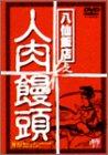 八仙飯店之人肉饅頭 BOX