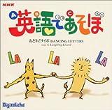 NHK「英語であそぼ」~おどれ!タイポ~digitalicha DANCING LETTERS