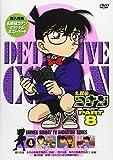 名探偵コナンPART8 Vol.4