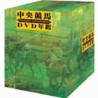 中央競馬DVD年鑑 DVD-BOX 平成5~9年度重賞競走