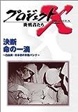 プロジェクトX 挑戦者たち 第4期 Vol.8 決断 命の一滴 — 白血病・日本初の骨髄バンク