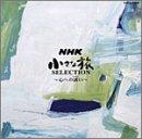 NHK 小さな旅 ベスト