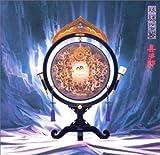 NHK特集「シルクロード」オリジナル・サウンドトラック シルクロード