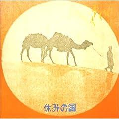 第5氷河期/休みの国(1970)