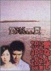 愛なんていらねえよ、夏 DVD-BOX