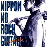 ニッポンのロック・ギタリスト/大村憲司