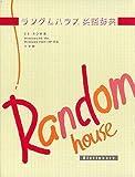 ランダムハウス英語辞典 CD-ROM版