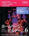 ホームページ・ビルダー Version 6 グループパック
