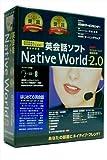 Native World Ver.2.0 スターター教材 はじめての英会話