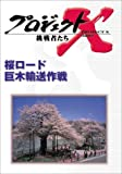 プロジェクトX 挑戦者たち 第5期 桜ロード 巨木輸送作戦