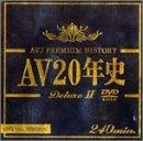 AV20年史DeluxeII