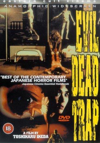 Shiryo no wana / Evil Dead Trap / Ловушка зловещих мертвецов (1988)