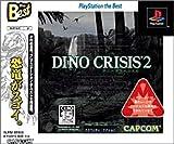 ディノクライシス2 PlayStation the Best