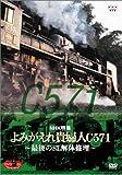 DVD SLベストセレクション NHK特集 よみがえれ貴婦人~最後のSL解体修理~