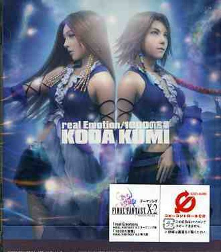 Koda Kumi - Real Emotion - Zortam Music