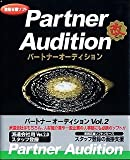 パートナーオーディション Vol.2 派遣会社用 Ver.2.0