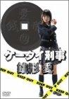 ケータイ刑事 銭形愛 DVD-BOX