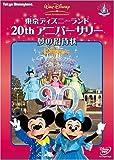 東京ディズニーランド20thアニバーサリー/夢の招待状