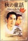 秋の童話 ~オータム・イン・マイ・ハート~ Vol.3
