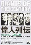 20世紀の巨人 偉人列伝 キング牧師~ダライ・ラマ他 人類と人権