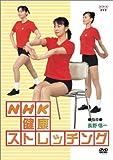NHK健康ストレッチング