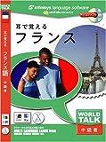 World Talk 耳で覚える フランス語