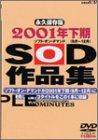 2001年下期 (9月-12月)SOD作品集