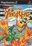 NHK 天才ビットくん グラモンバトル (Playstation2)