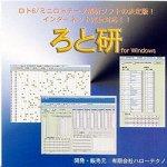 ろと研(ロト6/ミニロトデータ解析ソフト)