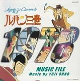 ミュージックファイル・シリーズ/ルパン三世クロニクル ルパン三世 1978 MUSIC FILE