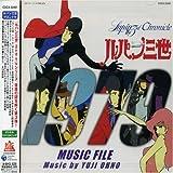 ミュージック・ファイル・シリーズ/ルパン三世クロニクル ルパン三世 1979 MUSIC FILE