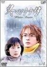 冬のソナタ Vol.4