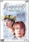 冬のソナタ Vol.6