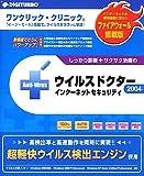 ウイルスドクター 2004 インターネットセキュリティ
