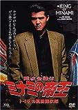 難波金融伝 ミナミの帝王DVD(1)トイチの萬田銀次郎