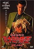 難波金融伝 ミナミの帝王DVD(3) 金貸しの条件