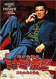 難波金融伝 ミナミの帝王DVD(4)言われなき借金