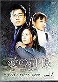 愛の群像 DVD-BOX 1