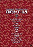 バカバク×ブートレグ Vol.3
