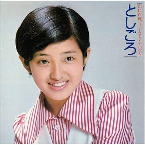 (Pop) Momoe Yamaguchi, etc... B0001N1KV4.01._SCLZZZZZZZ_V24187851_SS500_