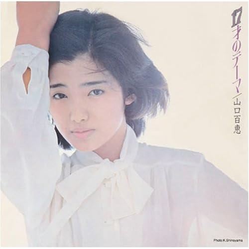 (Pop) Momoe Yamaguchi, etc... B0001N1KYQ.01._SCLZZZZZZZ_V46082907_SS500_