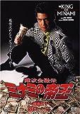 難波金融伝 ミナミの帝王DVD劇場版1 銭の一・二