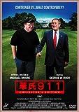 華氏 911 コレクターズ・エディション