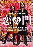 恋の門 スペシャル・エディション (初回限定版)