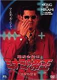 難波金融伝 ミナミの帝王DVD No.14(V版9)銃撃の復讐