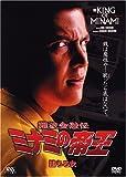 難波金融伝 ミナミの帝王 DVD No.15(V版10)墮ちる女