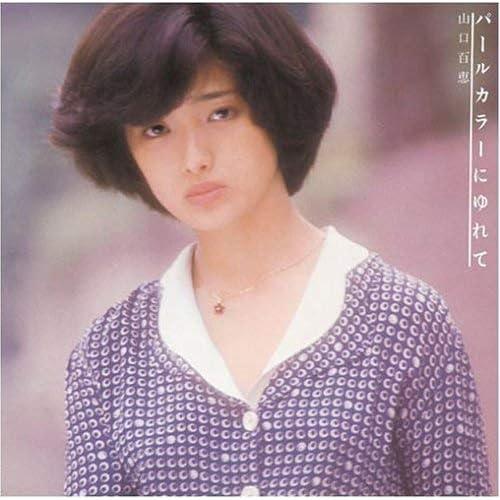 (Pop) Momoe Yamaguchi, etc... B0001ZX5ZQ.01._SCLZZZZZZZ_V24620390_SS500_
