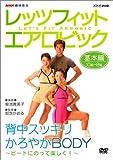 NHK趣味悠々 レッツフィット エアロビック ビートにのって楽しく ! ~背中スッキリ、軽やかBODY~
