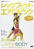 NHK趣味悠々 レッツフィット エアロビック シャープに動いて元気よく ! ~腕・肩スッキリ、しなやかBODY~