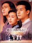 愛という名のもとに DVD-BOX